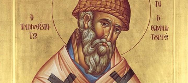 25 დეკემბერი (12.12 ძვ.სტ.) – ხსენება წმ. სპირიდონ ტრიმიფუნტელისა (+დაახლ. 348)