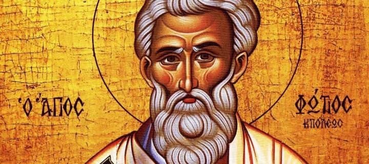 წმ. ფოტი კონსტანტინოპოლელი – პაპების ერესისგან მართლმადიდებელი ეკლესიის დამცველი (+891)