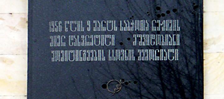 გორგასლიანელი – 1956 წლის 9 მარტის მოვლენები