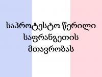 საპროტესტო წერილი საფრანგეთის მთავრობას